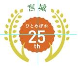 SMAP 新曲「愛が止まるまでは」が宮城米CMキャンペーンソングに決定!みやぎGM(ごはんマネージャー)に香取慎吾が就任サムネイル画像