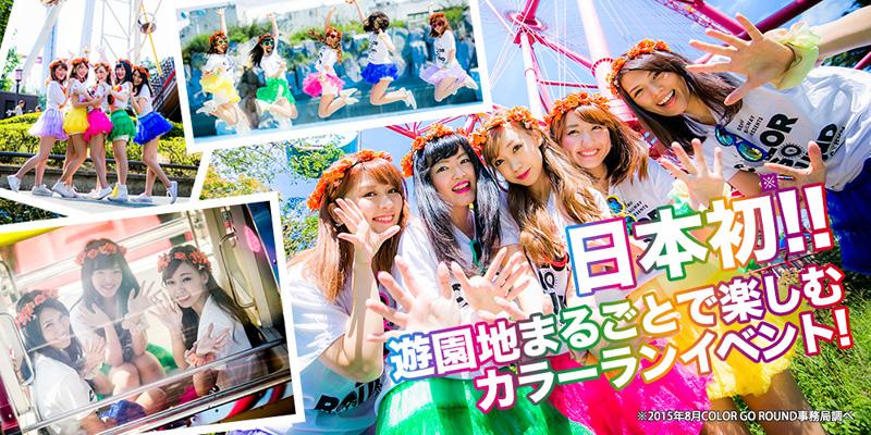 日本初!遊園地まるごとで楽しむイベント「SEIBU RAILWAY PRESENTS  COLOR GO ROUND」10月17日・18日開催サムネイル画像