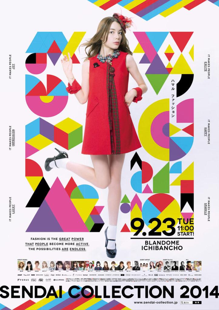 安田レイ、「SENDAI COLLECTION」のテーマソング&メインビジュアル決定で仙台をジャック!?サムネイル画像