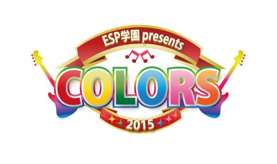 ESP学園主催の音楽イベント『ESP学園presents COLORS2015』新木場STUDIO COASTで開催!Gacharic Spin、ナノらが出演サムネイル画像