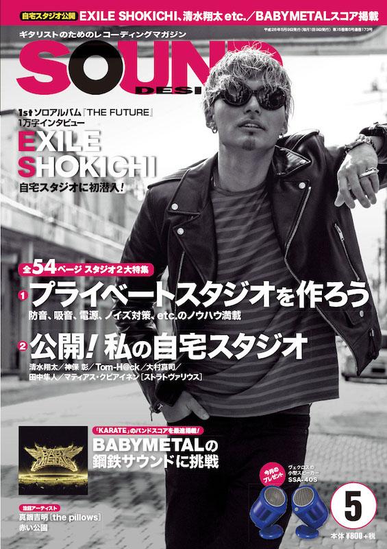 EXILE SHOKICHIの自宅プライベートスタジオ初掲載!サウンド・デザイナー」表紙に登場サムネイル画像