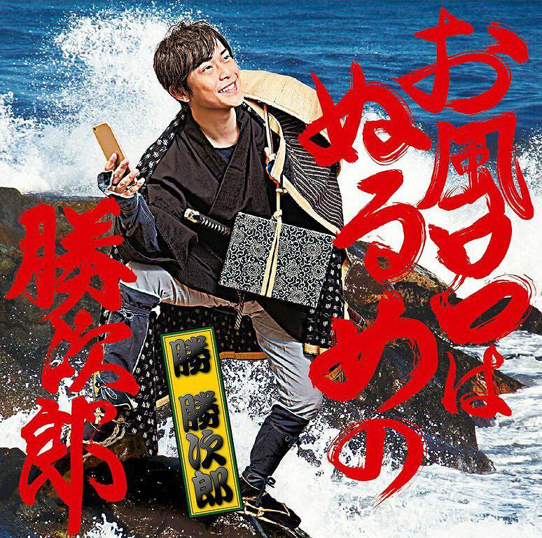 俳優 勝地涼 宮藤官九郎プロデュースで7月15日 遂にCDデビュー決定サムネイル画像