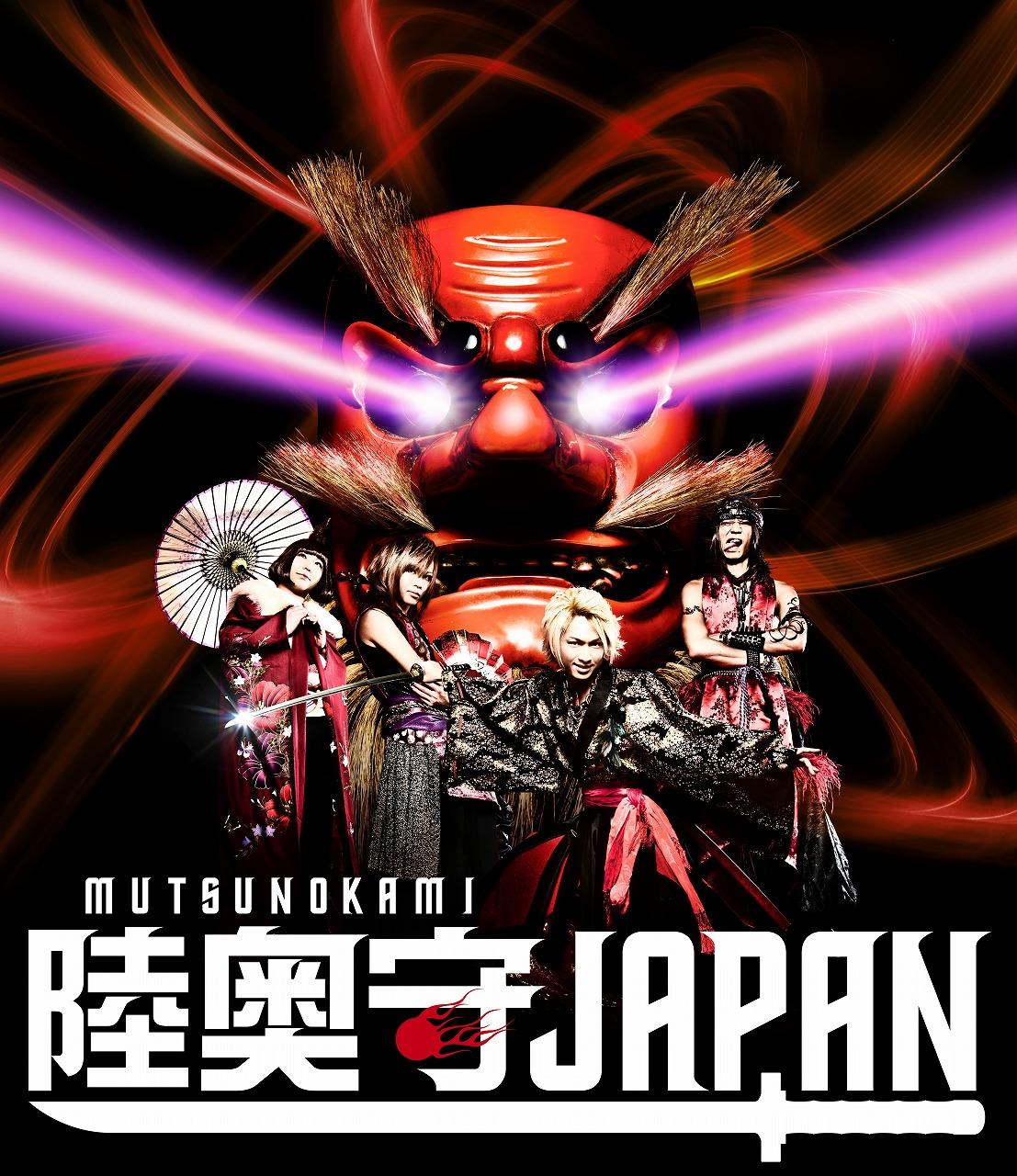 日本をビンビンに!! 謎の天狗バンド陸奥守JAPANデビュー決定サムネイル画像