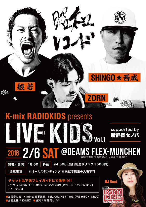 K-mixの人気番組「K-mix RADIOKIDS」がおくるライブイベント「K-mix RADIOKIDS presents LIVE KIDS vol. 1 supported by 新静岡セノバ」開催決定サムネイル画像