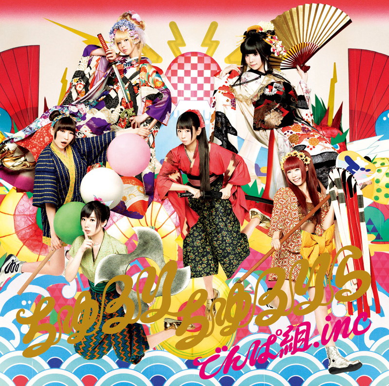 でんぱ組、ニューシングル&LIVE DVDジャケット公開サムネイル画像