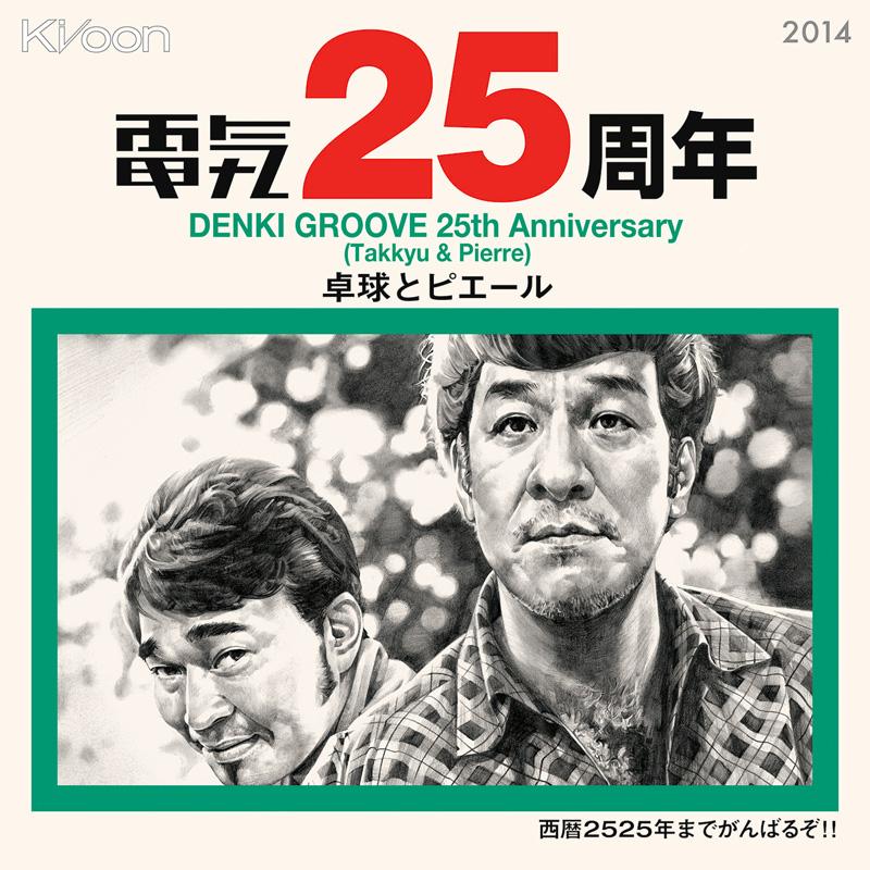 電気グルーヴ 結成25周年記念ミニアルバム『25』の全容が解禁サムネイル画像