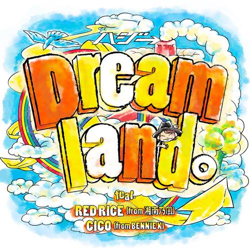 この夏パリピは浴衣でドライブパーティー。ハジ→ 「Dreamland。feat. RED RICE (from 湘南乃風), CICO (from BENNIE K) 」MUSIC VIDEO本日解禁。サムネイル画像