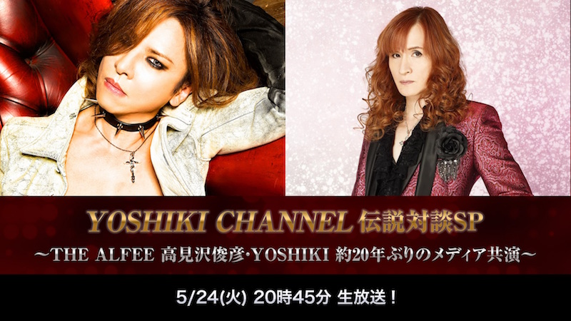 YOSHIKI × THE ALFEE 高見沢俊彦、約20年ぶりにメディア共演決定サムネイル画像