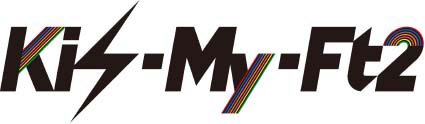 "Kis-My-Ft2、""デビュー4年の軌跡""と""今""が詰まったオリジナルアルバム「KIS-MY-WORLD」発売決定サムネイル画像"