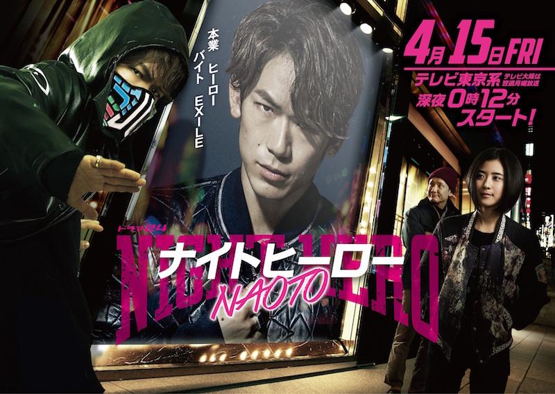 NAOTO(EXILE/三代目JSB)初主演ドラマ『ナイトヒーロー NAOTO』メインビジュアル解禁サムネイル画像