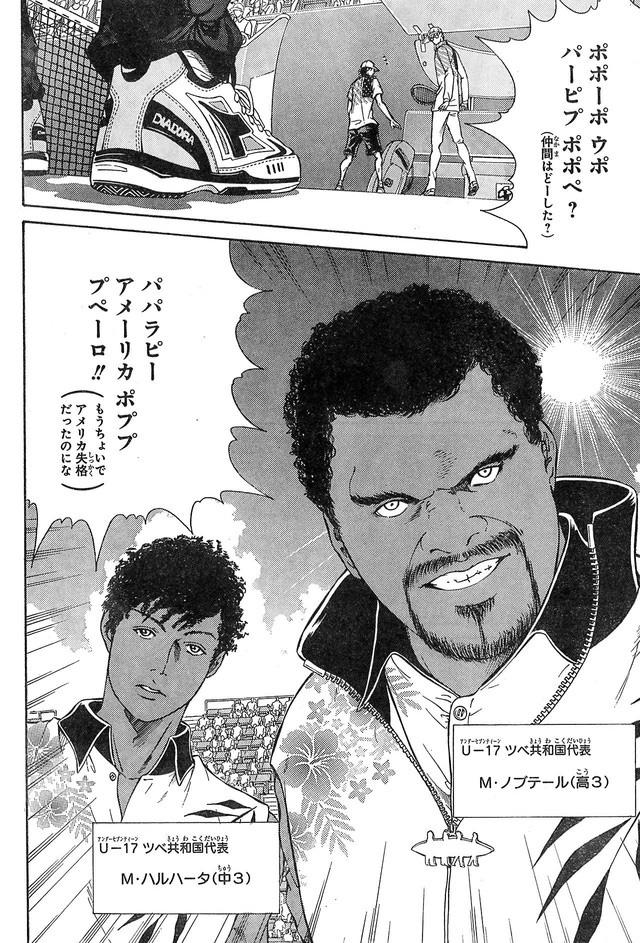 「新テニスの王子様」に降臨したTUBE前田亘輝モデルの新キャラが斬新すぎると話題サムネイル画像