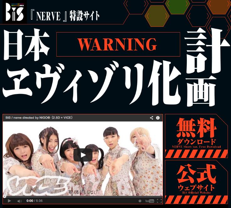 BiS 日本エヴィゾリ化計画始動!!! 東京女子流、大森靖子、ドロシー、ベルハーもエヴィゾリダンスサムネイル画像