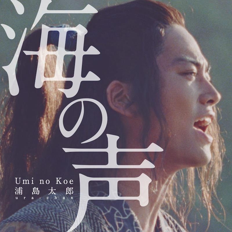 桐谷健太「海の声」の反響が止まらず、2月5日のMステにソロ・パフォーマンスで再出演決定サムネイル画像