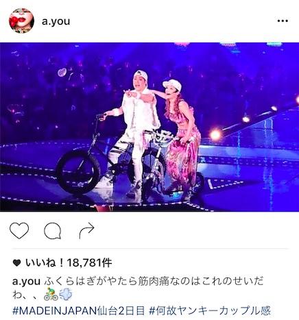 浜崎あゆみ、公開した写真が「ヤンキーカップル」?「確かに見える」「お似合い」と話題にサムネイル画像