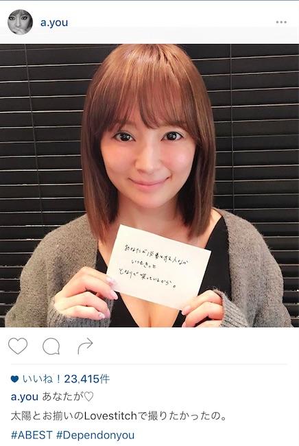 浜崎あゆみ、歌詞紹介画像が話題。ナチュラルなスタイルに「まさかすっぴん?」「お肌つるつる」の声もサムネイル画像