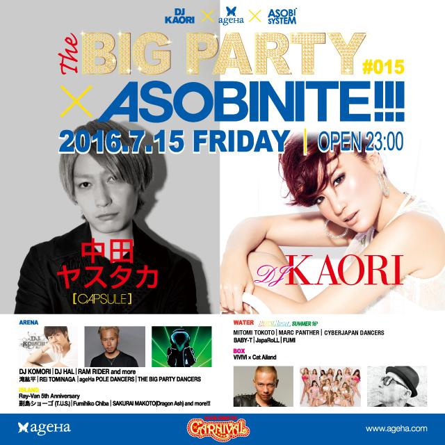 ageHa Summer 2016開幕!OPパーティーには3年連続、DJ KAORIと中田ヤスタカ(CAPSULE)、日本のツートップが名を連ねるサムネイル画像