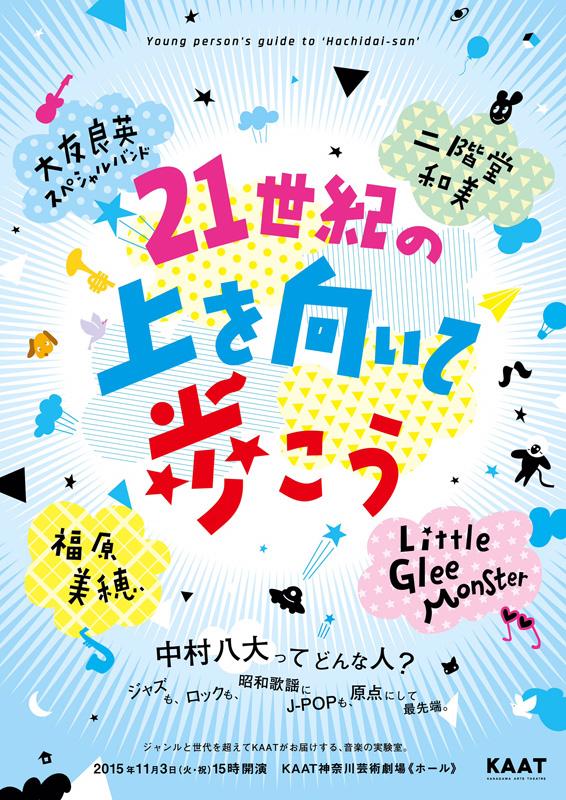 リトグリ、福原美穂、二階堂和美などが出演する「21世紀の『上を向いて歩こう』Young person's guide to 'Hachidai-san'」が開催サムネイル画像