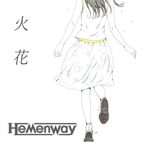 Hemenway夏ソング「火花」、MONOBRIGHTからの推薦文をUst発表サムネイル画像