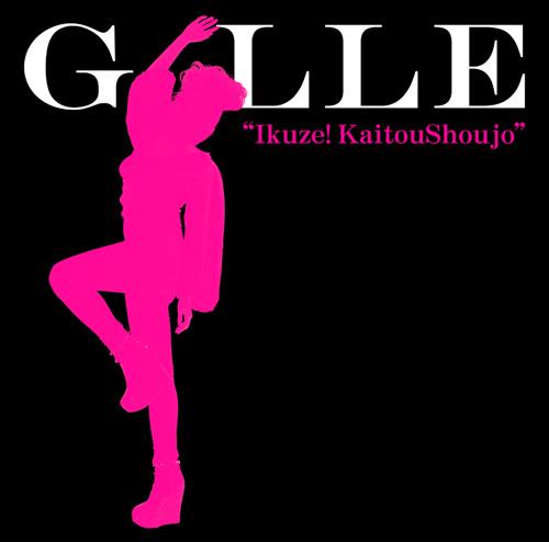 GILLE 「フラゲ」の次は「行くぜっ!怪盗少女」! 話題のカバー・アルバム第2弾から先行配信サムネイル画像