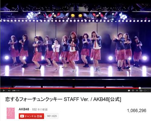 AKB48「恋するフォーチュンクッキー」のMVが意外な(!?)出演者で100万回再生突破サムネイル画像