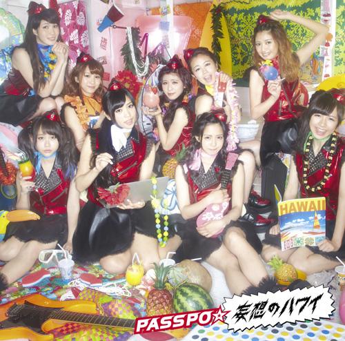 PASSPO☆ ニューシングル「妄想のハワイ」ブックレットの秘密とは!?サムネイル画像