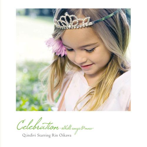 Q;indiviによる、総DL数100万突破の大ヒットアルバム「Celebration」シリーズ最新作が3年振りに発売決定サムネイル画像