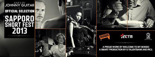 Julie、第8回札幌国際短編映画祭インターナショナル・コンペティション部門選出サムネイル画像
