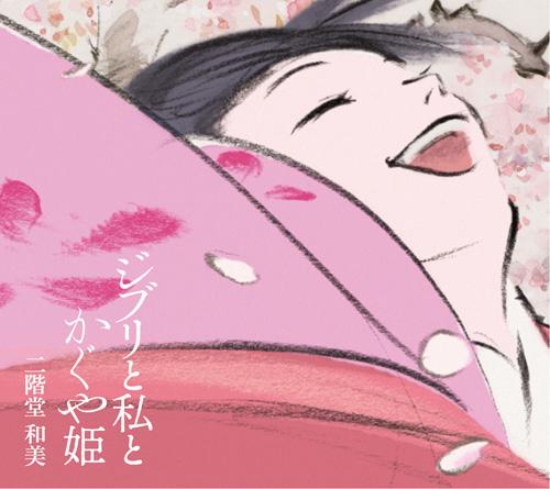 二階堂和美『ジブリと私とかぐや姫』のアートワークはかぐや姫!主題歌の配信開始とともに、代表作『にじみ』のデラックス版も発売決定サムネイル画像