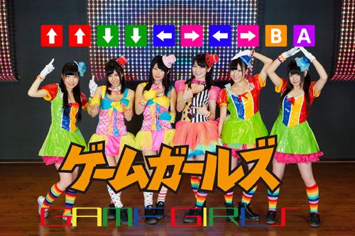 「ゲーム専門アイドルユニット」・ゲームガールズ、3月6日正式デビュー!日本初の試みもサムネイル画像