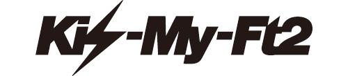 キスマイ、史上5組目のデビューから10作連続首位サムネイル画像