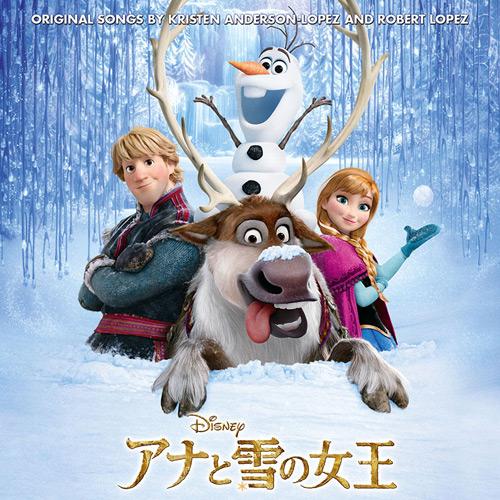 日本版キャストが歌う『アナと雪の女王』OSTの発売が緊急決定サムネイル画像