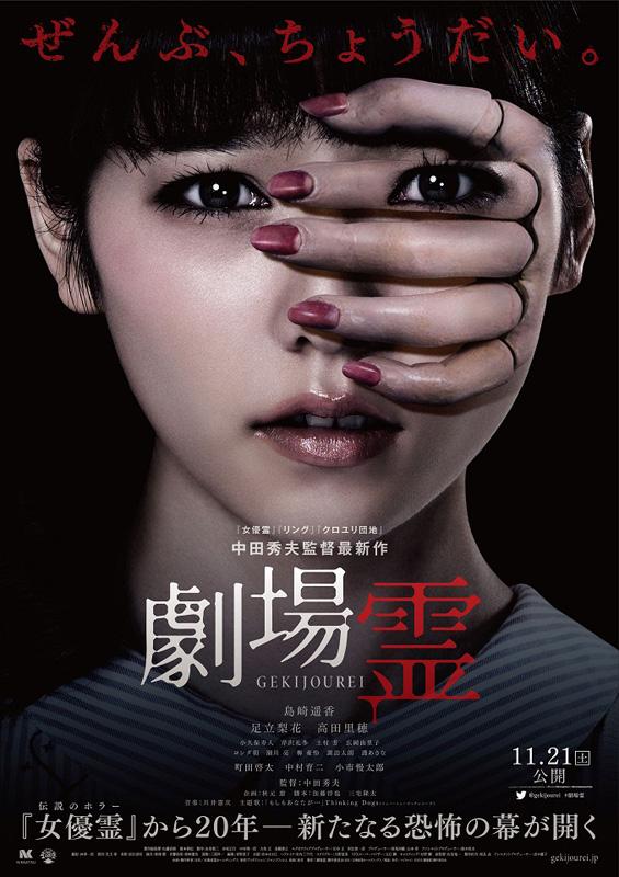 AKB48島崎遙香主演、本格派ホラー映画「劇場霊」主題歌、Thinking Dogsの『もしもあなたが…』音源が解禁サムネイル画像