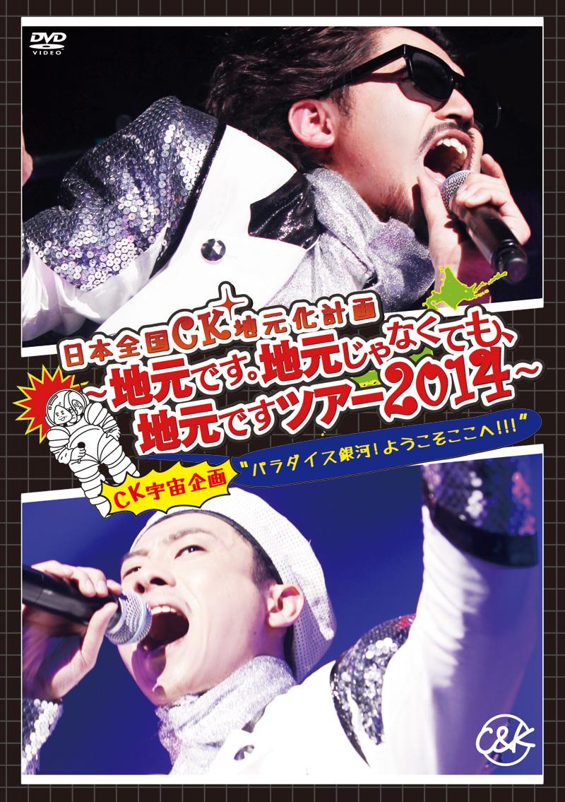 C&K 1万人コンサートのテーマソングがニューシングルとして発売決定&オリコンデイリーランキング音楽DVDで1位を獲得サムネイル画像