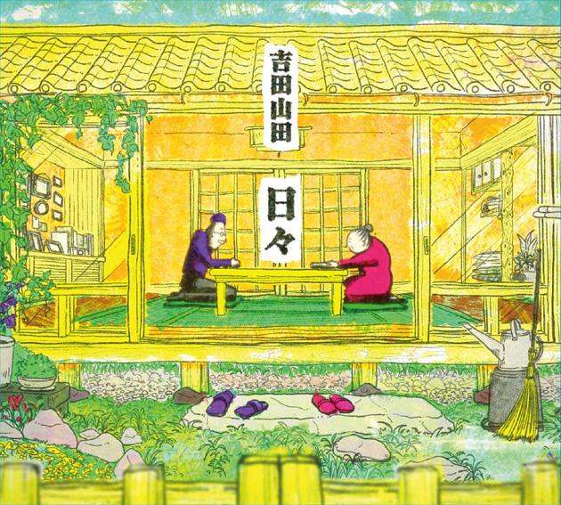 吉田山田、大きな反響を生んだNHKみんなのうた「日々」が2月と3月に4度目の再放送決定サムネイル画像