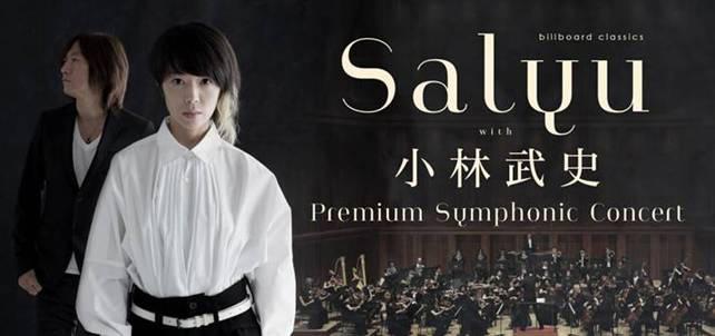 まもなく開催のSalyu&小林武史プレミアムシンフォニックコンサート、注目の演奏作品が発表!サムネイル画像