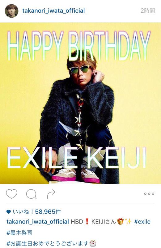 岩田剛典(EXILE/三代目JSB)の誕生日お祝い画像が「可愛すぎる」と話題にサムネイル画像