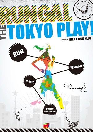 ラン+ファッション+ミュージックがコラボ!リニューアルオープンする「The SHEL'TTER TOKYO」でランパーティーを開催サムネイル画像