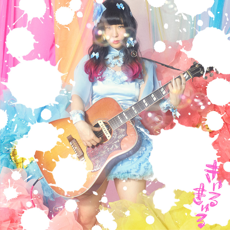 大森靖子、新曲『きゅるきゅる』を「ダメよ~ダメダメ」の日本エレキテル連合と踊ってみた