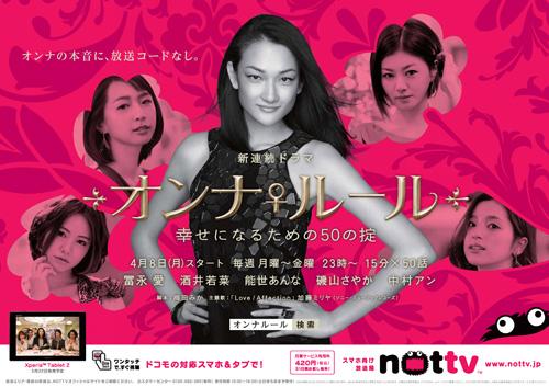 ドラマ史上初、加藤ミリヤ50曲が話題のドラマ・エンディングに!サムネイル画像