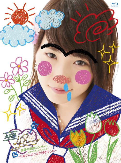 川栄李奈の眉毛が繋がる!「AKB48真夏の単独コンサート in さいたまスーパーアリーナ~川栄さんのことが好きでした~」ジャケット写真公開サムネイル画像