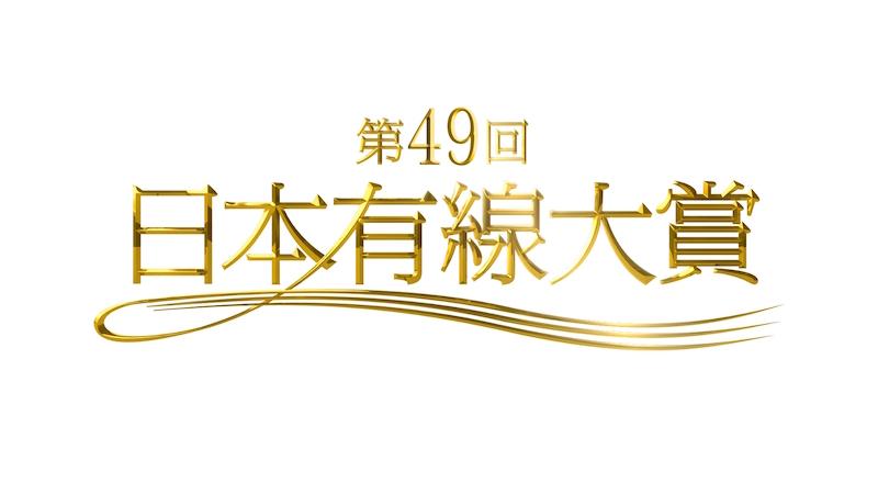 AKB48、JUJU、西内まりや、西野カナらが有線音楽優秀賞受賞!話題賞には「PERFECT HUMAN」やピコ太郎もサムネイル画像