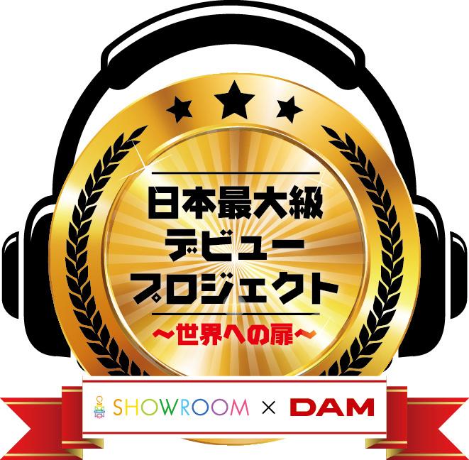 カラオケDAMとSHOWROOMの連動オーディション、予選イベント開始!合格者はGReeeeNのプロデューサー・JINが世界デビューを目指しプロデュースサムネイル画像