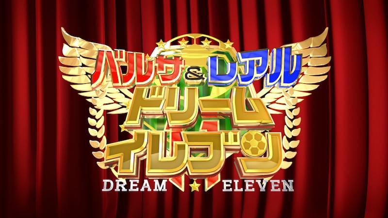 "Hey! Say! JUMP 薮宏太が自身""初""のサッカー番組出演決定。コメントも到着サムネイル画像"
