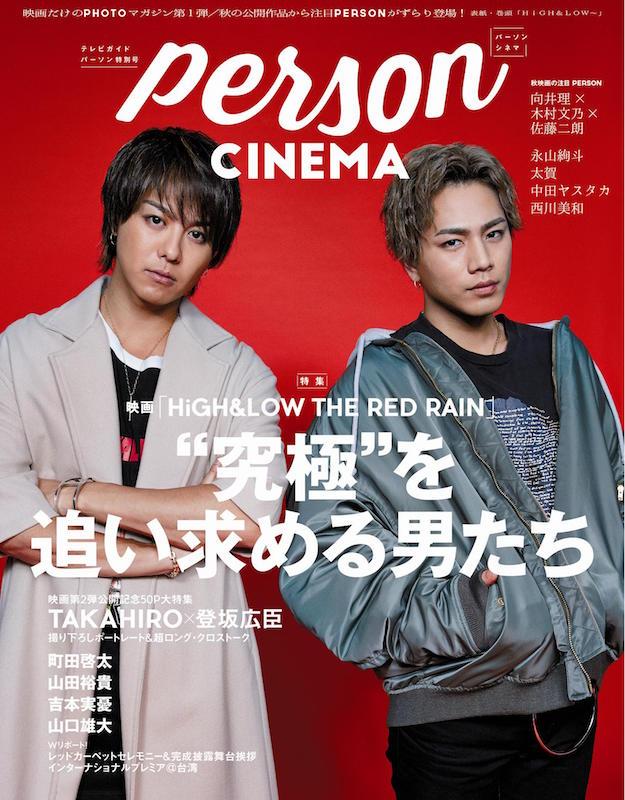 EXILE TAKAHIRO&登坂広臣が表紙に!映画「HiGH&LOW THE RED RAIN」50P超えの大特集サムネイル画像