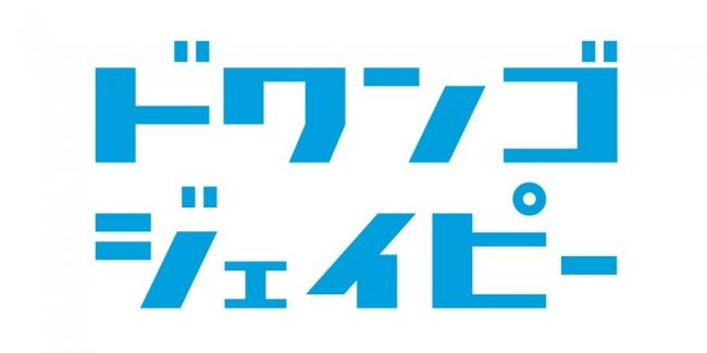 嵐、リオ五輪のテーマ曲「Power of the Paradise」のショート音源、着うた(R)先行配信スタート!テレビCMも放映サムネイル画像