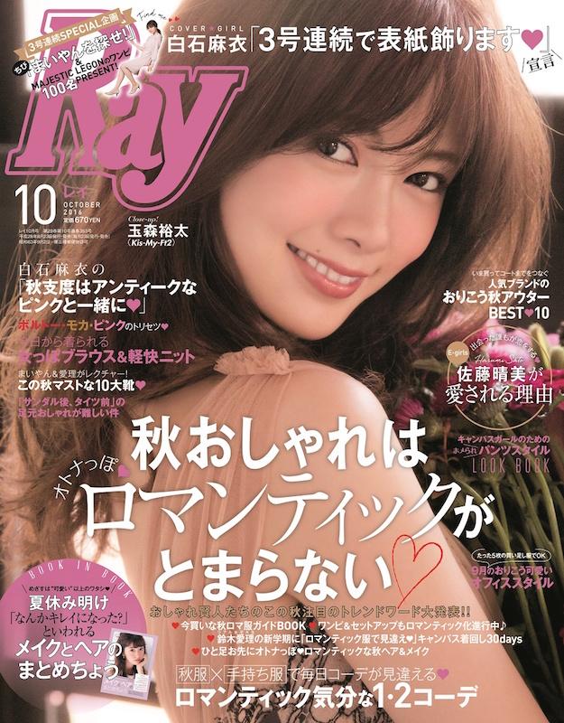 乃木坂46・白石麻衣が、3ヶ月連続「Ray」の単独カバーモデルに抜擢!「ただレベルアップしたい一心」サムネイル画像