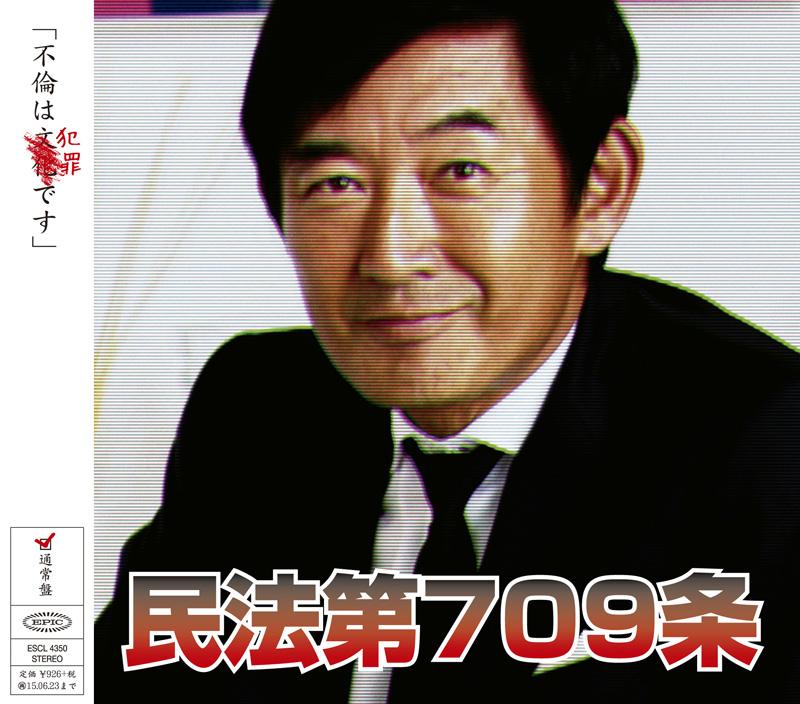 「昼顔」など2014年の不倫ブーム締めくくり? 石田純一がシングルCDのジャケットに登場サムネイル画像