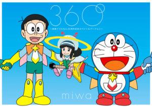 miwa_360_kikangentei_srcl-8778_8779-jpg