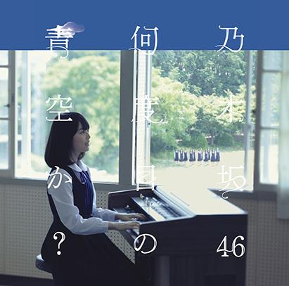 """乃木坂46 テーマは""""合唱の練習風景""""。Newシングル「何度目の青空か?」ジャケット写真が初公開サムネイル画像"""