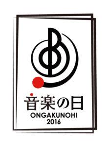 ongakuday_logo_02-jpg